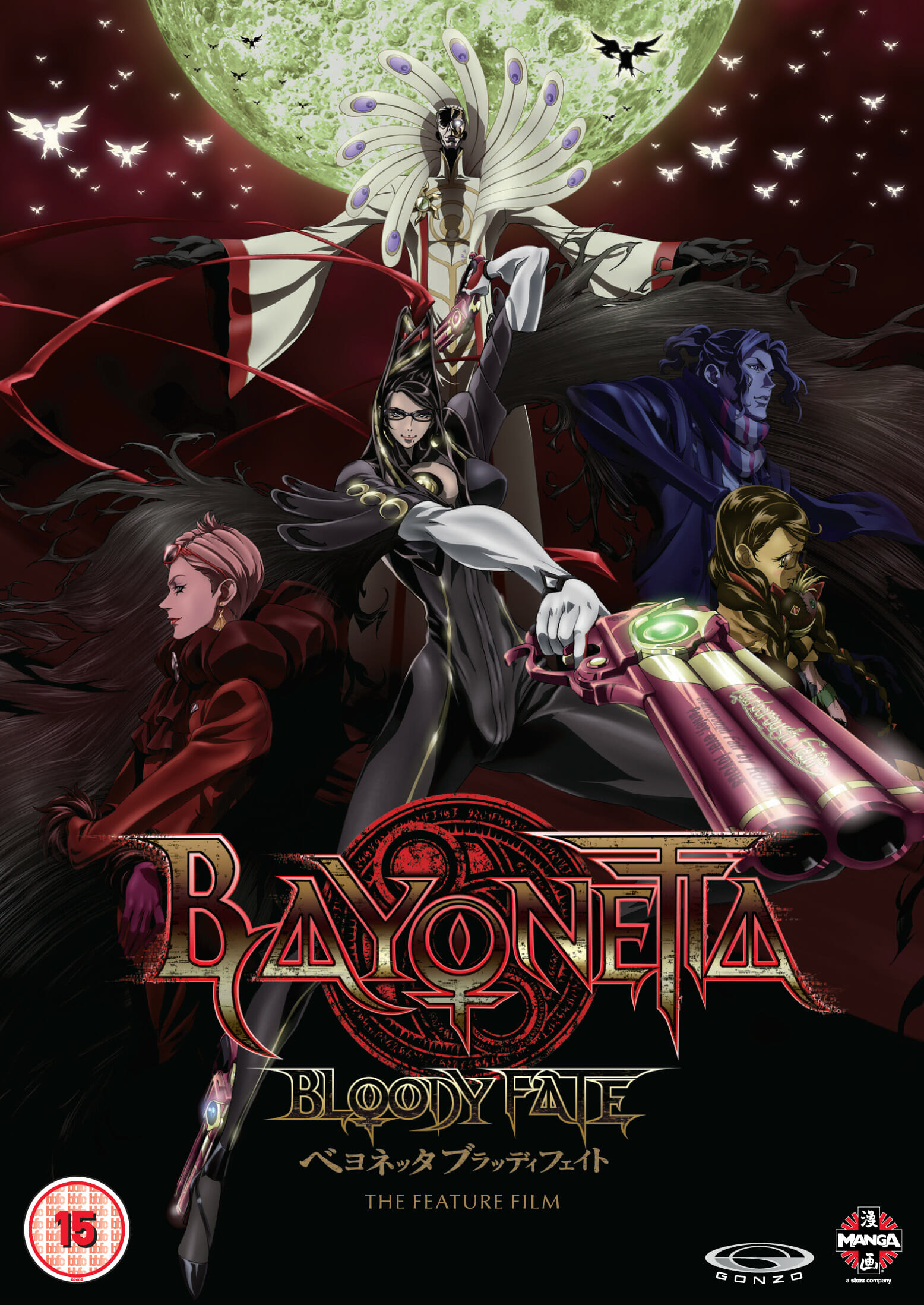 Sexy Gun Witches A Review Of Bayonetta Bloody Fate