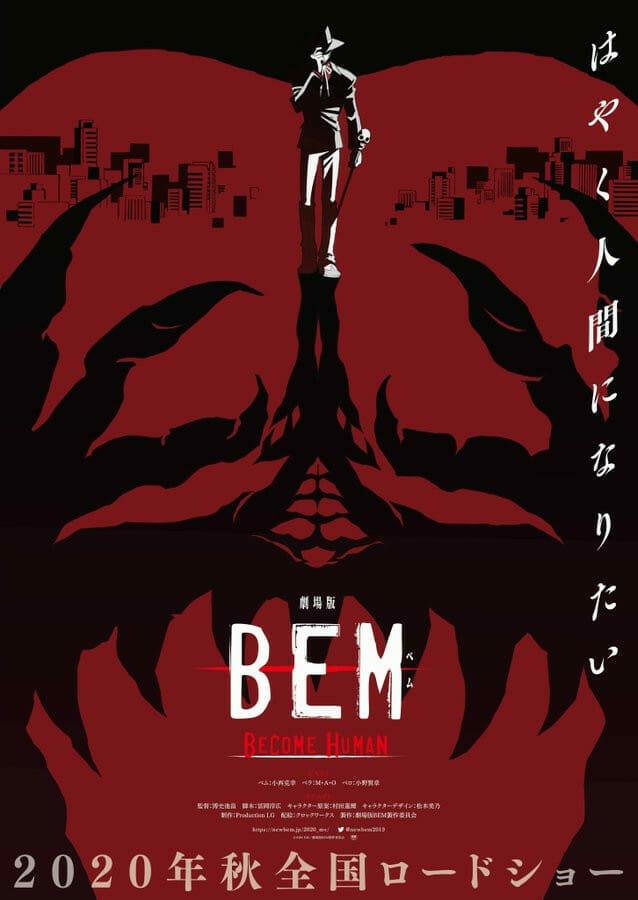 BEM ~Become Human~