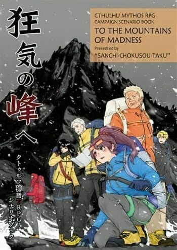 To the Mountains of Madness